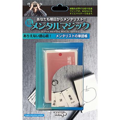 Mentalist's Vocabulary Flash Cards ( Tenyo )